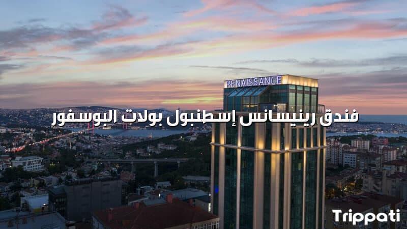 فندق رينيسانس إسطنبول بولات البوسفور
