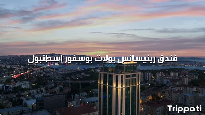 فندق رينيسانس بولات بوسفور اسطنبول
