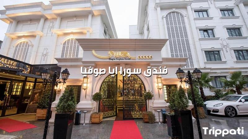 بوابة فندق سورا ايا صوفيا من الخارج