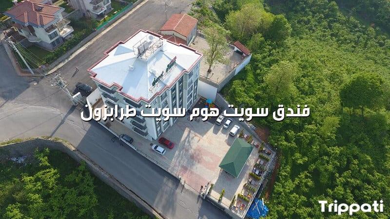 فندق سويت هوم سويت طرابزون , السفر الى تركيا سبلة عمان