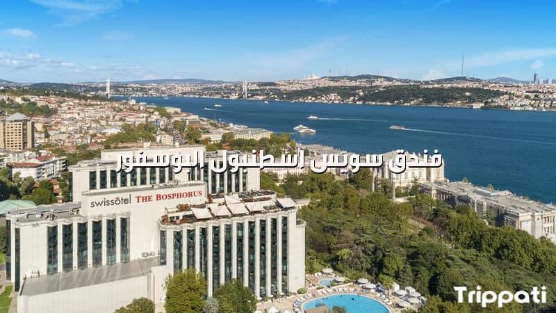 فندق سويس اسطنبول البوسفور من الخارج