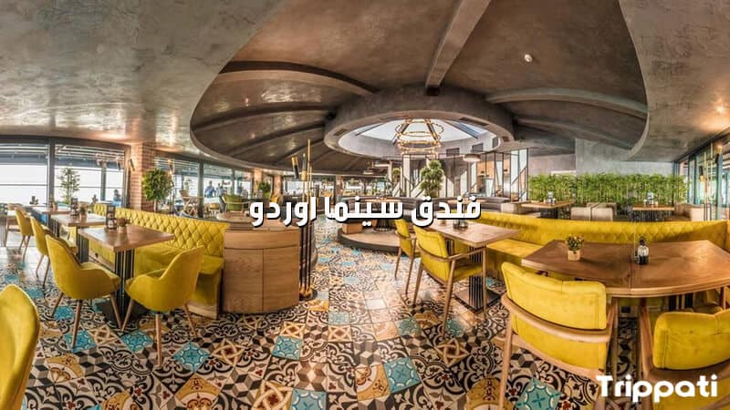 فندق سينما اوردو , السفر الى تركيا شهر فبراير