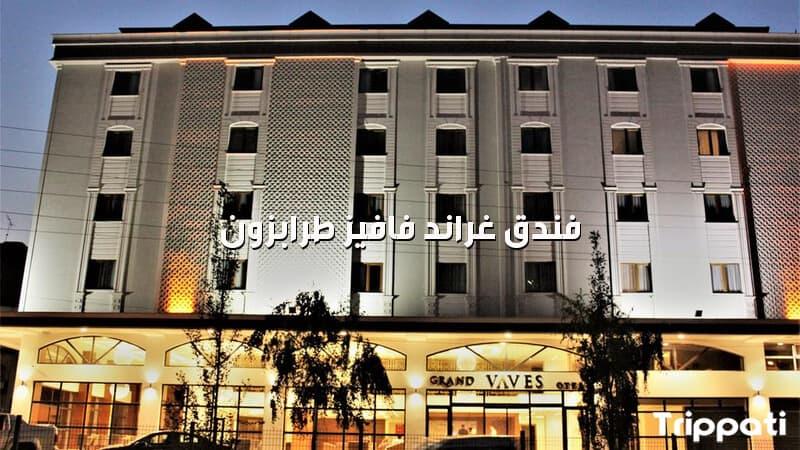 بناء فندق غراند فافيز طرابزون