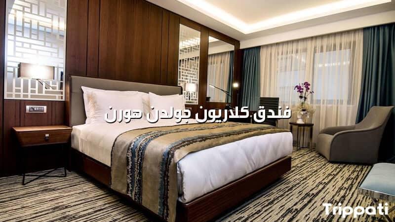 فندق كلاريون جولدن هورن , رحلة قصيرة الى تركيا