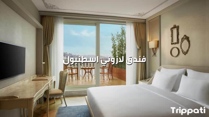 غرف فندق لازوني اسطنبول
