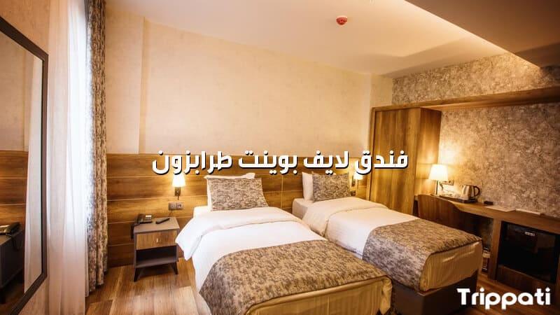 فندق لايف بوينت طرابزون , عروض السفر الى تركيا من مسقط
