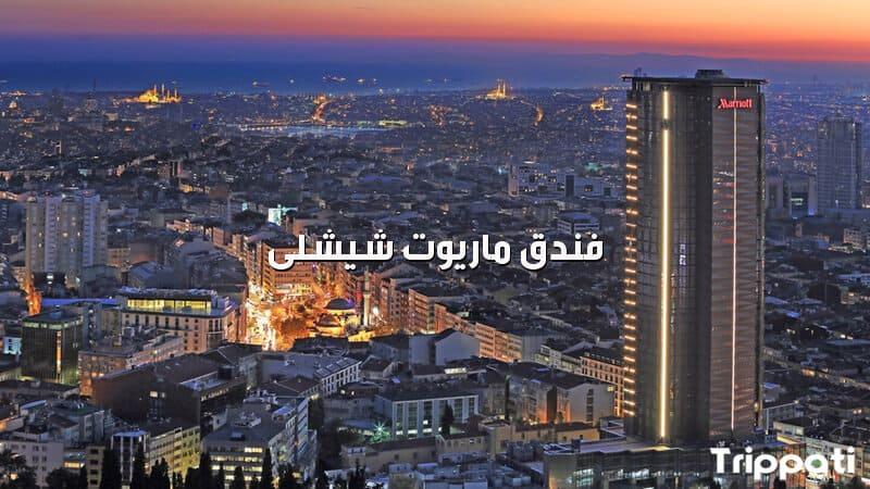 بناء فندق ماريوت شيشلى بين ابنية اسطنبول