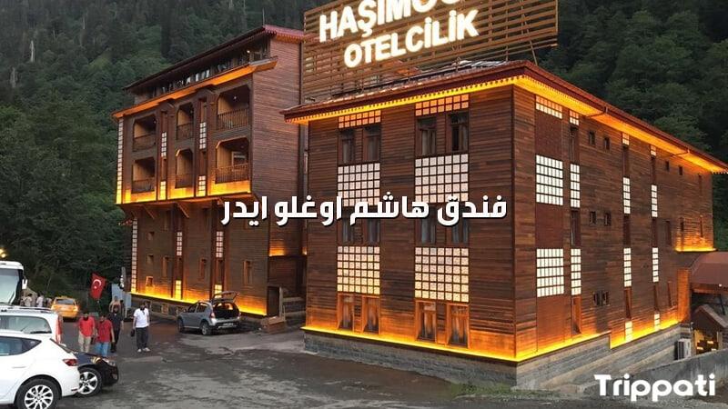فندق هاشم اوغلو ايدر , رحلة سياحية الى تركيا بالصور