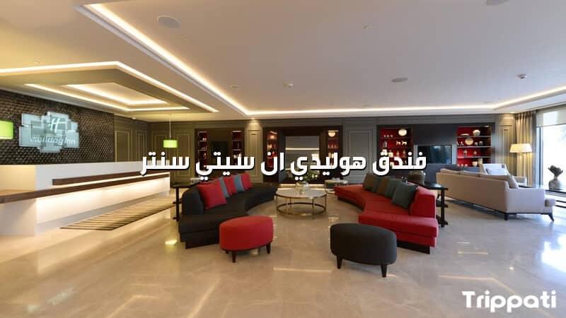 فندق هوليدي ان سيتي سنتر , عروض السفر الى تركيا من سلطنة عمان