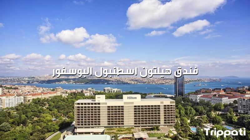 فندق هيلتون اسطنبول البوسفور من الجو