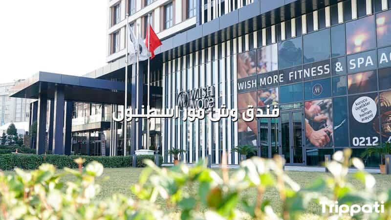 فندق وش مور اسطنبول من الخارج
