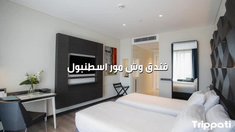 فندق وش مور اسطنبول , عروض سياحية الى تركيا من البحرين