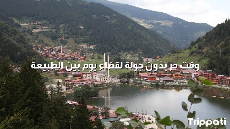 بحيرة اوزنجول , رحله الى تركيا باقل التكاليف