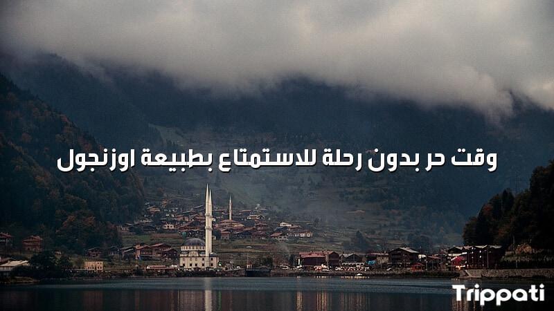طبيعة اوزنجول , السفر الى تركيا شهر ابريل