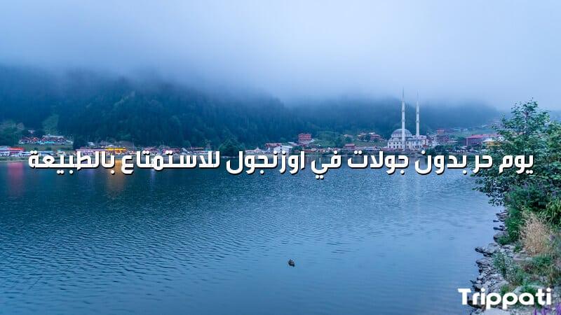 بحيرة اوزنجول , عروض شركات السياحة في تركيا