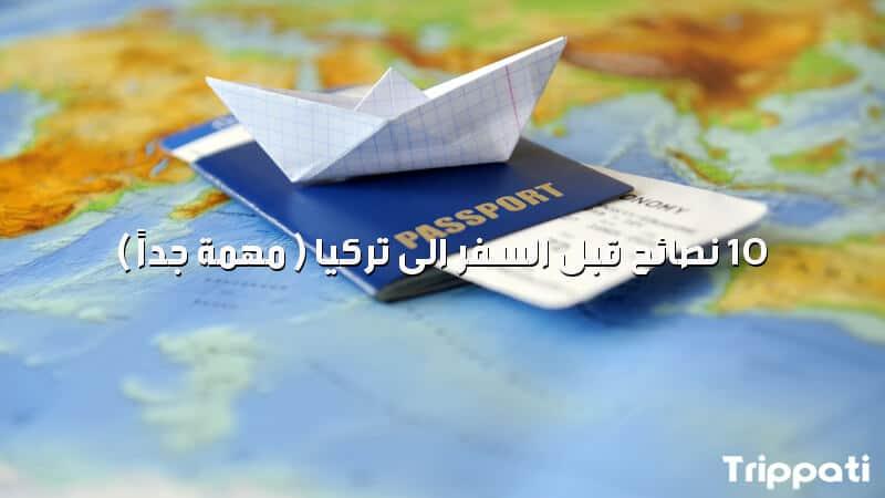 10 نصائح قبل السفر الى تركيا ( مهمة جداً )