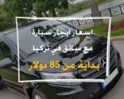 اسعار ايجار سيارة مع سائق في تركيا