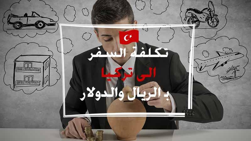 تكاليف السفر الى تركيا 2019