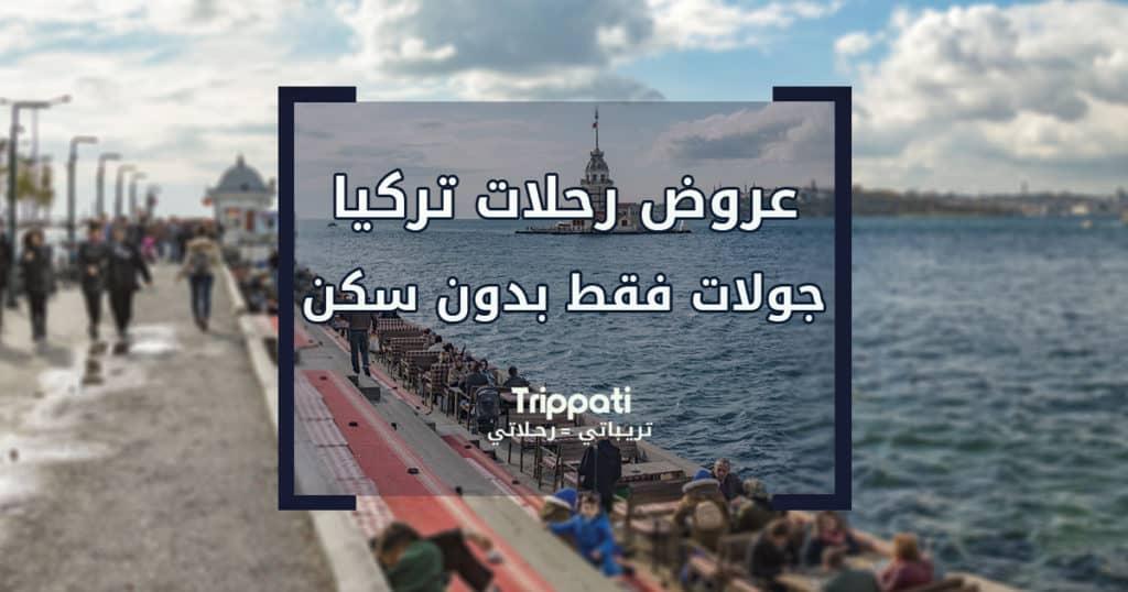 عروض رحلات تركيا لمدة 14 يوم