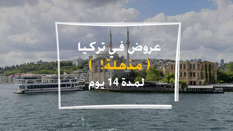 عروض السفر الى تركيا 2019