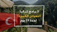 برنامج سياحي لتركيا 15 يوم للعوائل الكبيرة