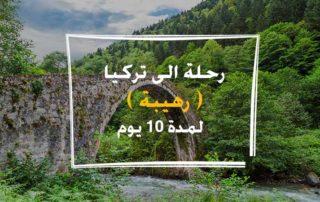 رحلة الى تركيا 10 ايام