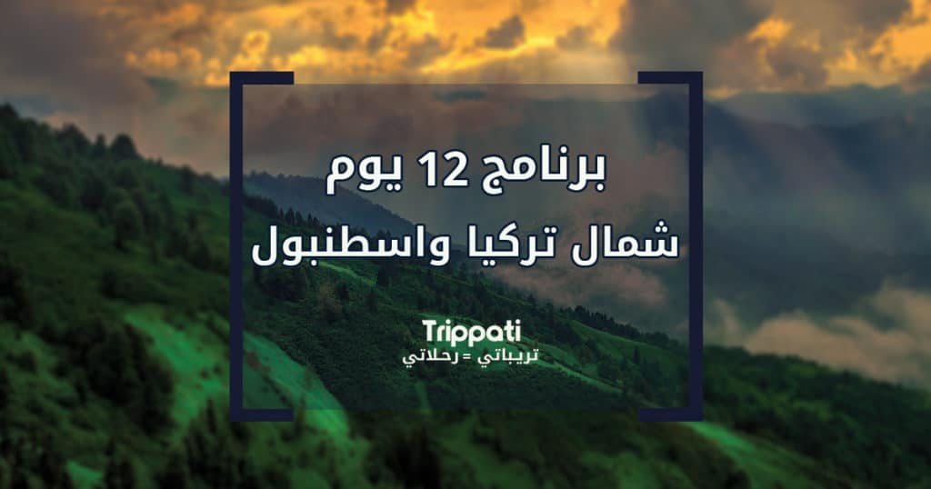 برنامج سياحي في تركيا 12 يوم