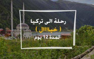 برنامج رحلة الى تركيا 12 يوم