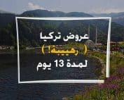عروض سياحية لتركيا 13 يوم