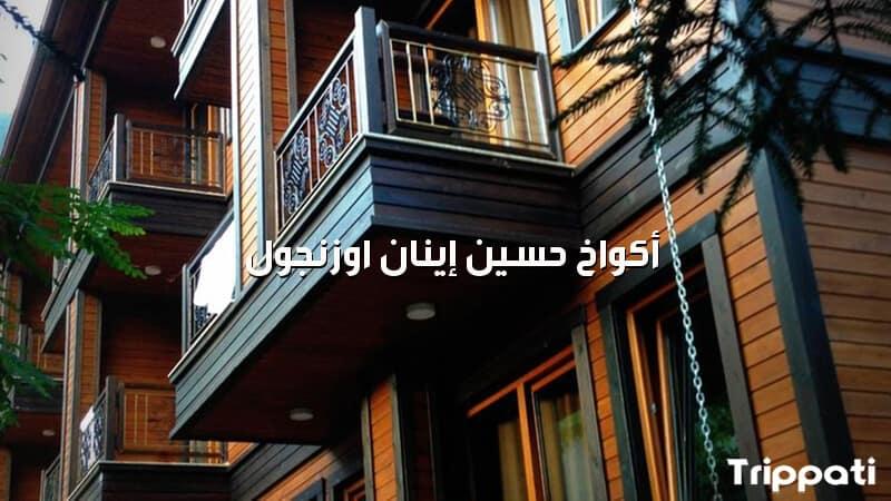 أكواخ حسين إينان اوزنجول