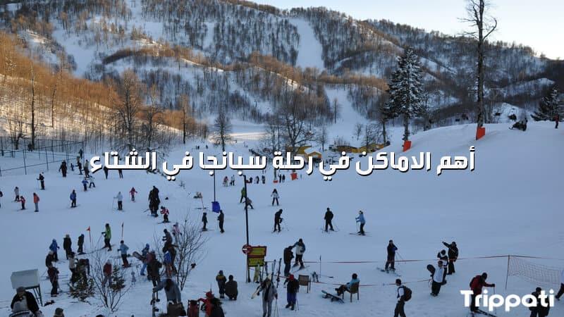 أهم الاماكن في رحلة سبانجا في الشتاء , سبانجا اسطنبول في الشتاء