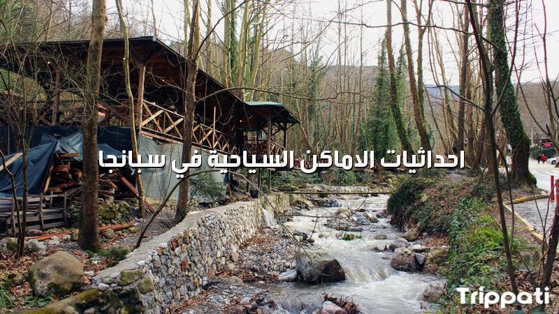 احداثيات الاماكن السياحية في سبانجا , سبانجا تركيا ويكيبيديا