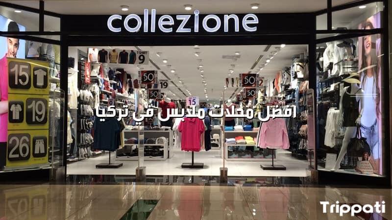 افضل محلات ملابس في تركيا