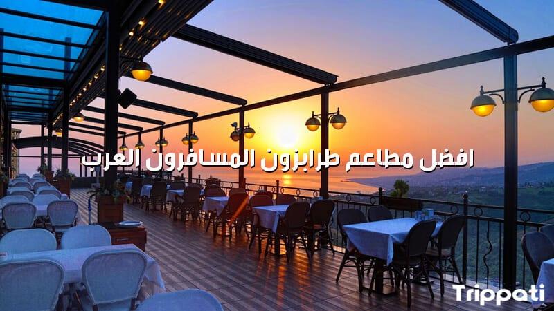 افضل مطاعم طرابزون المسافرون العرب