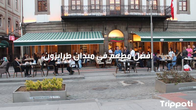 افضل مطعم في ميدان طرابزون