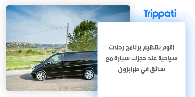 سيارات بسائق في تركيا