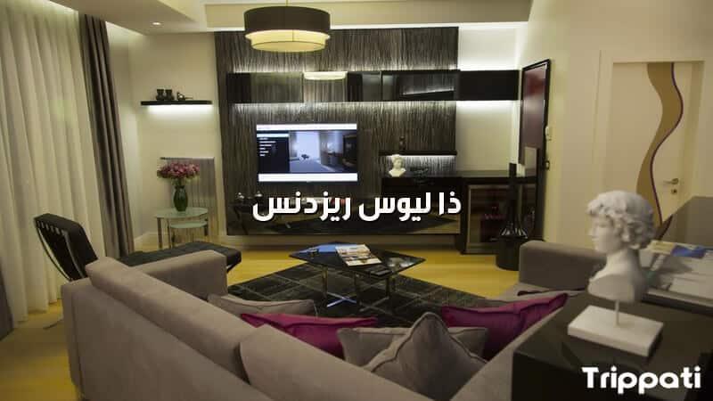 ذا ليوس ريزدنس , شقق فندقية رخيصة في اسطنبول