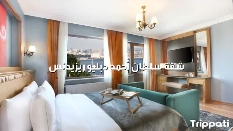 شقق مفروشة في السلطان احمد , شقة سلطان أحمد دبليو ريزيدنس
