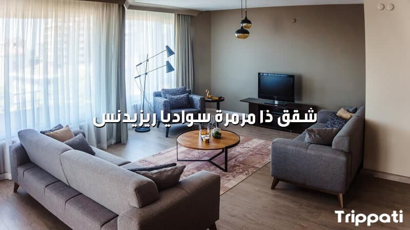 شقق ذا مرمرة سواديا ريزيدنس , شقق فندقية في اسطنبول القسم الاسيوي