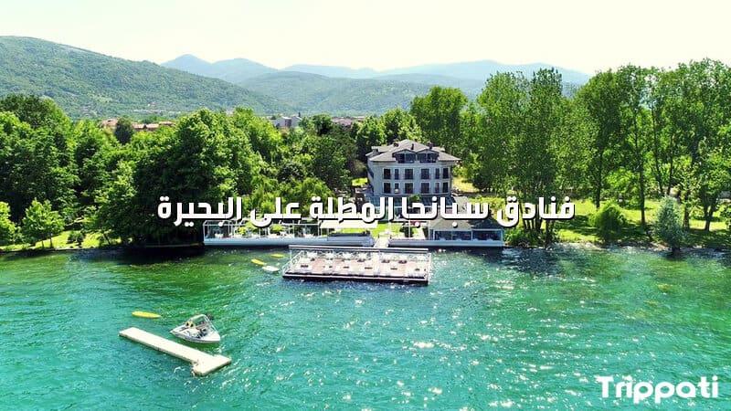 فنادق مطلة على بحيرة سبانجا