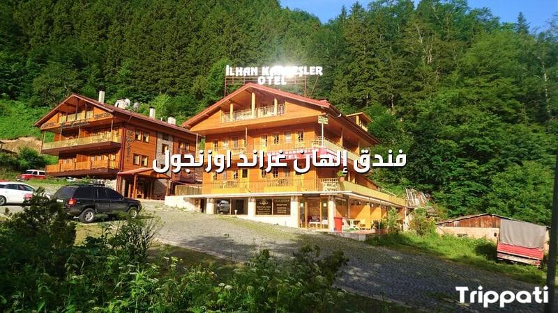 فندق إلهان غراند اوزنجول , رحلات سياحية الى تركيا عيد الاضحى