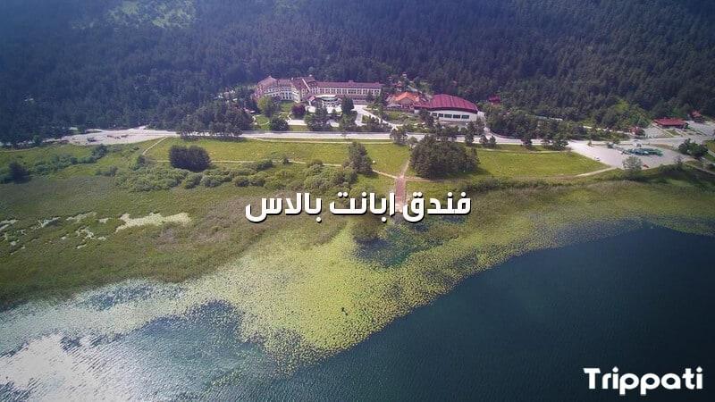 فندق ابانت بالاس , جدول برنامج سياحي لتركيا