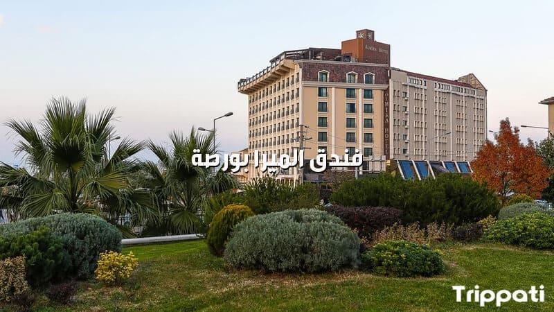 فندق الميرا بورصة , جدول برنامج سياحي لتركيا