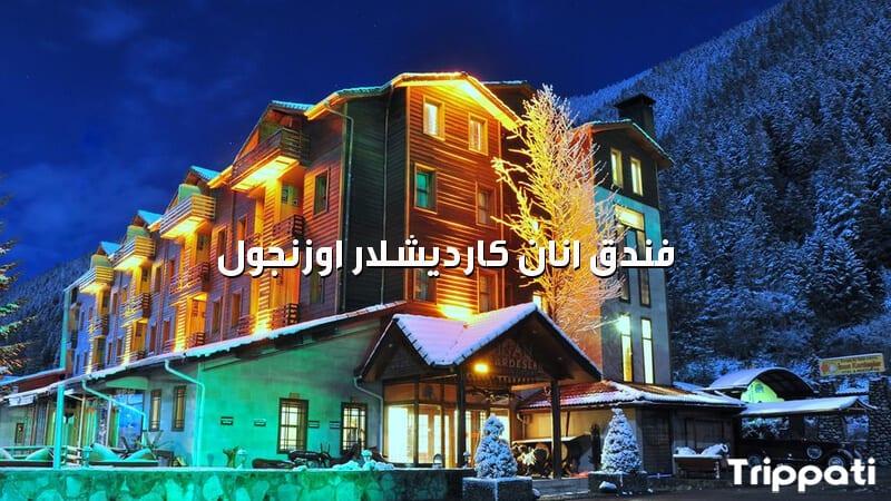 فندق انان كارديشلار اوزنجول من الخارج