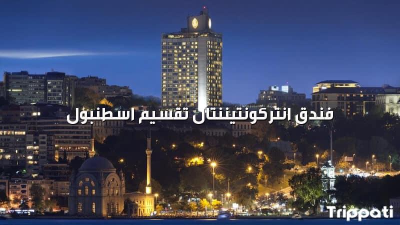 فندق انتركونتيننتال تقسيم اسطنبول