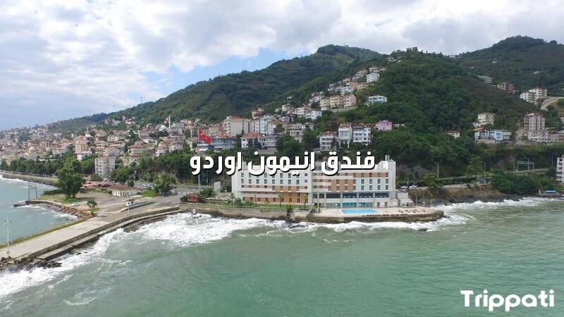 فندق انيمون اوردو , برنامج سياحي شبابي لتركيا