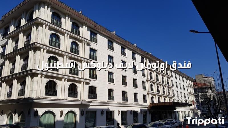 فندق اوتومان لايف ديلوكس اسطنبول