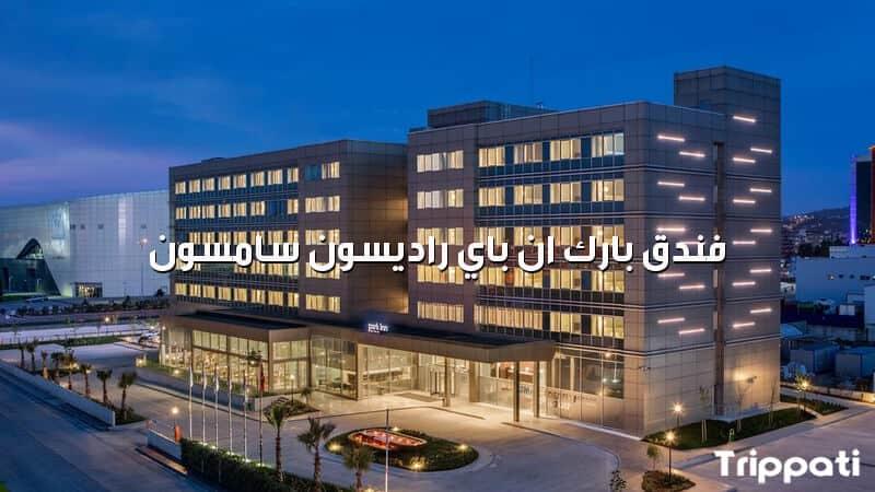 فندق بارك ان باي راديسون سامسون , برنامج دليل السياحة في تركيا
