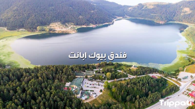 غرف فندق بيوك ابانت , رحلة الى بولو تركيا