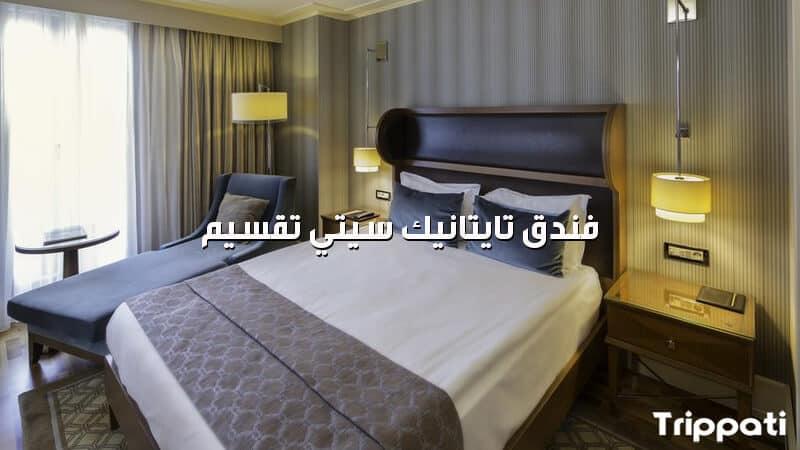 فندق تايتانيك سيتي تقسيم